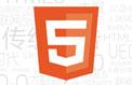 html中的全局属性是什么意思