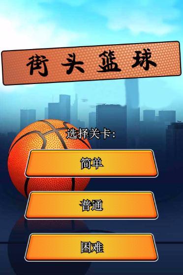 每日h5游戏推荐:街头篮球