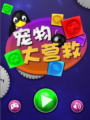 游戏的目标是解救小动物