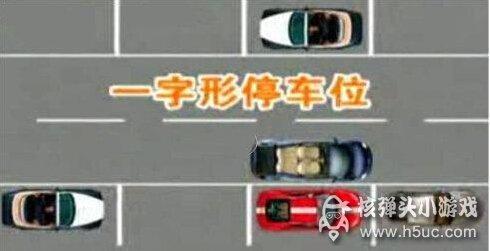 停车技巧图解 《停车大考验》等你来挑战
