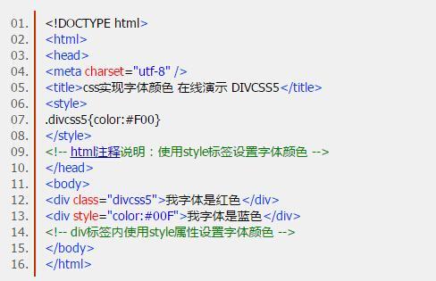 html5不用font怎么设置字体颜色
