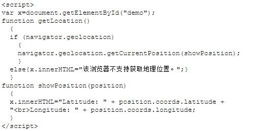 HTML5 Geolocationd地理定位源码解析