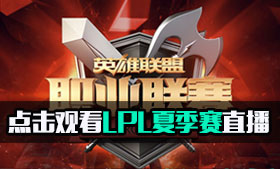 LPL夏季赛直播
