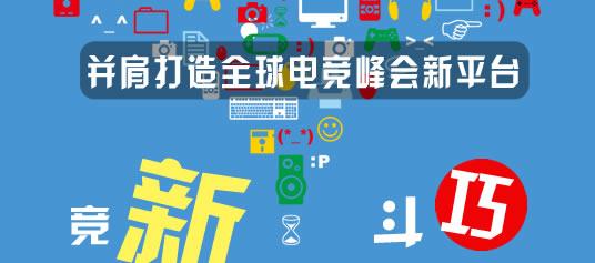 竞新斗巧 国体总局并肩打造全球电竞峰会新平台