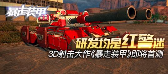 研发均是红警迷 3D射击大作《暴走装甲》将首测