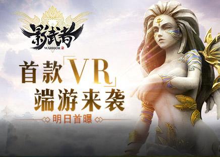 首款VR端游来袭 《影武者》明日曝VR版本