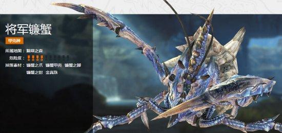 《怪物猎人OL》 1月12日版本更新
