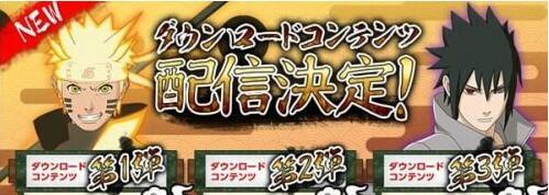 《火影忍者:究极风暴4》将发布三款新DLC