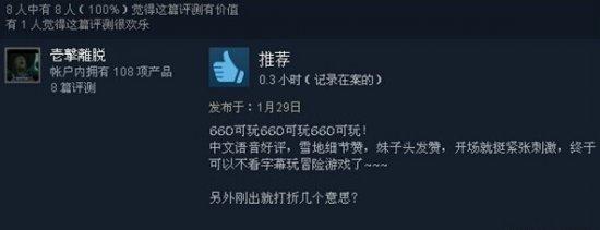 《古墓丽影:崛起》PC版获得玩家纷纷点赞