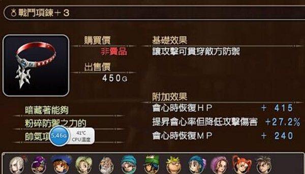 《勇者斗恶龙:英雄》自制变态装备修改方法