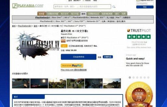 《最终幻想15》中文版可预订 9.30或发售
