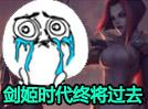 剑姬被动真实伤害从3%降低至2%