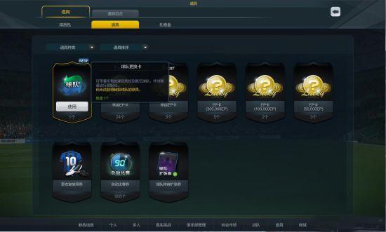 FIFAOL3中国球队混合联赛全面解析