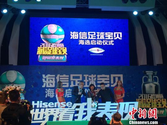 欧洲杯中国足球宝贝海选启动 满是中国元素