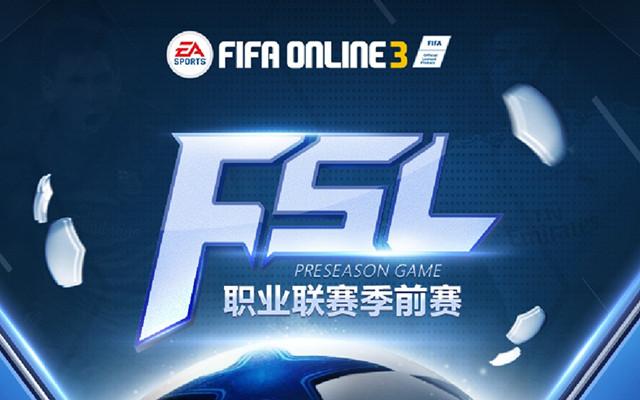 顶级赛事 FSL职业联赛季前赛4月2日开战