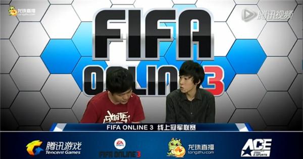 TGA冬季大奖赛FIFA Online 3项目战报
