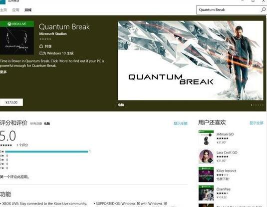 微软大作《量子破碎》登陆中国Win10商店