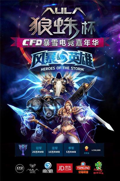 网咖游戏比赛海报图片