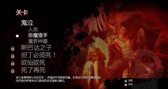 《鬼泣5》PC中文版全部图文攻略(已完结)