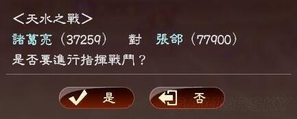 三国志13卧龙升天dlc怎么打 卧龙升天dlc攻略