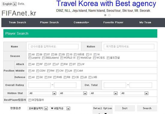 分享FIFAOL3大数据 FIFAOL3韩服数据库