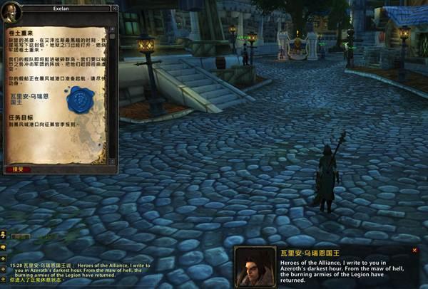 魔兽7.0测试服 全面优化的新版任务界面