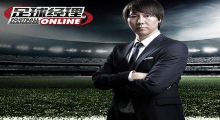 《足球经理ONLINE》最新客户端下载