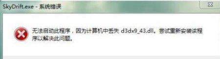 三国志13无法启动丢失d3dx9问题详细解决方法
