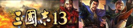 三国志13原始版本和威力加强版有什么区别