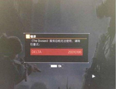 全境封锁服务器目前无法使用问题解决方法