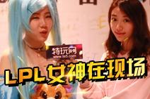 LOL周报:LPL最帅气女主持 揭秘Dopa坎坷人生