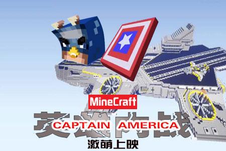 我的世界方块版美国队长3大放送