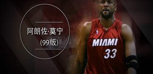 NBA2KOL大P球星汇 铁汉阿朗佐·莫宁分享