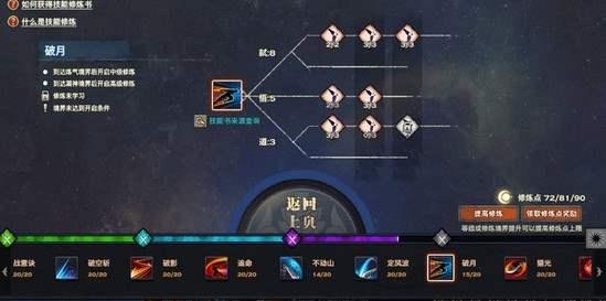光刃对战六大职业系列之玉虚玩法解说(2)