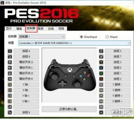 实况足球2016键盘设置 怎么设置键盘方法详解