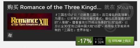 《三国志13》降价促销 售价仍高达324元