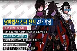 韩服男法师新增三种转职 技能造型抢先看