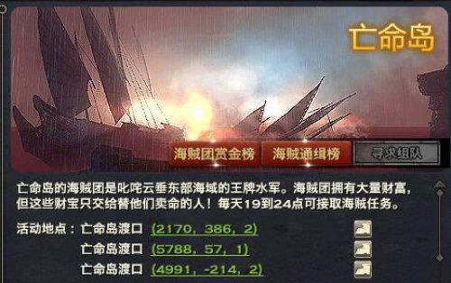 天谕亡命岛系列任务 海妖魂魄玩法详细解说