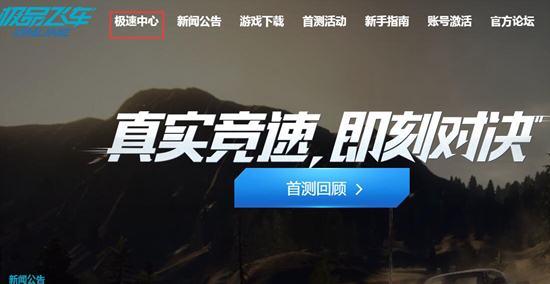 """《极品飞车ONLINE》极速中心""""S值活动""""页正式开放"""