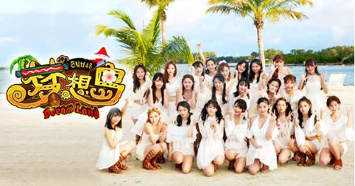 SNH48明星纪念服 上海1区【梦想岛】开启