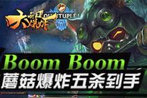 每日大爆炸:BOOM!BOOM!蘑菇爆炸五杀到手