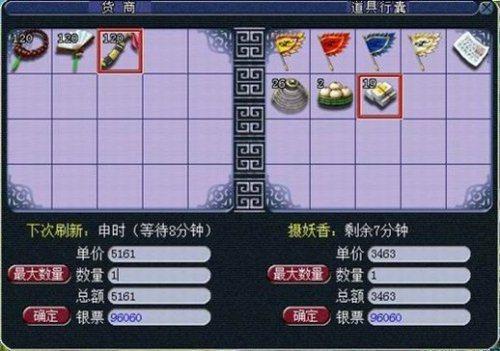 梦幻西游跑商技巧 29小时100票经验大曝光