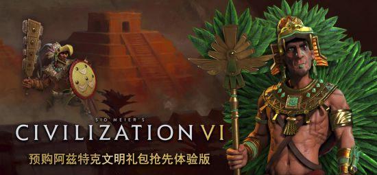 《文明6》阿兹特克中文预告 预购玩家可抢先体验
