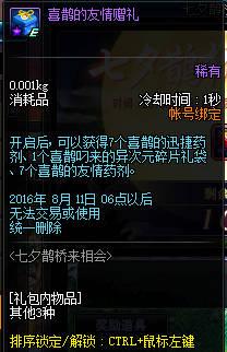 DNF七夕活动鹊桥来相会 七夕活动及奖励介绍