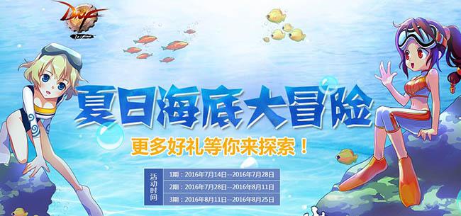 7.28七夕活动汇总 五大活动祝福DNF有情人