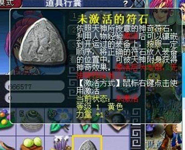 梦幻西游符石组合表一览 符石组合轻松搞定