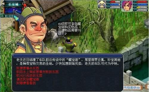 梦幻西游cbg使用规则 藏宝阁使用方法说明
