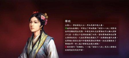 三国志13蔡琰攻略 成功娶蔡琰做人生赢家