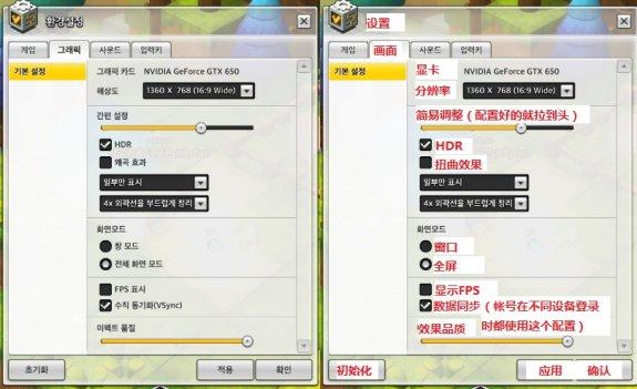 冒险岛2翻译大全 韩服冒险岛2设置翻译界面一览