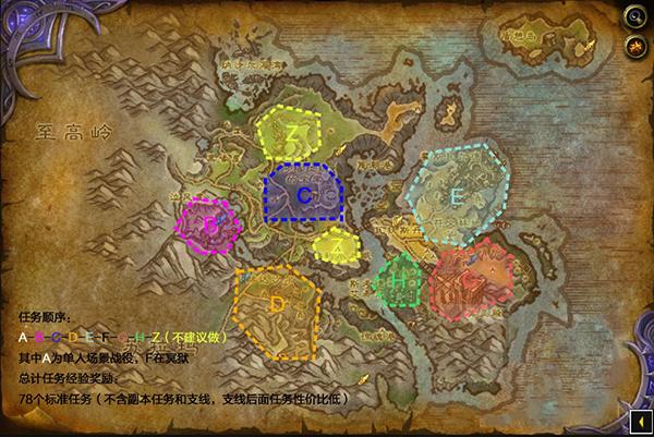 首页 魔兽世界 > 7.